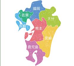 九州全域対応(離島を除く)